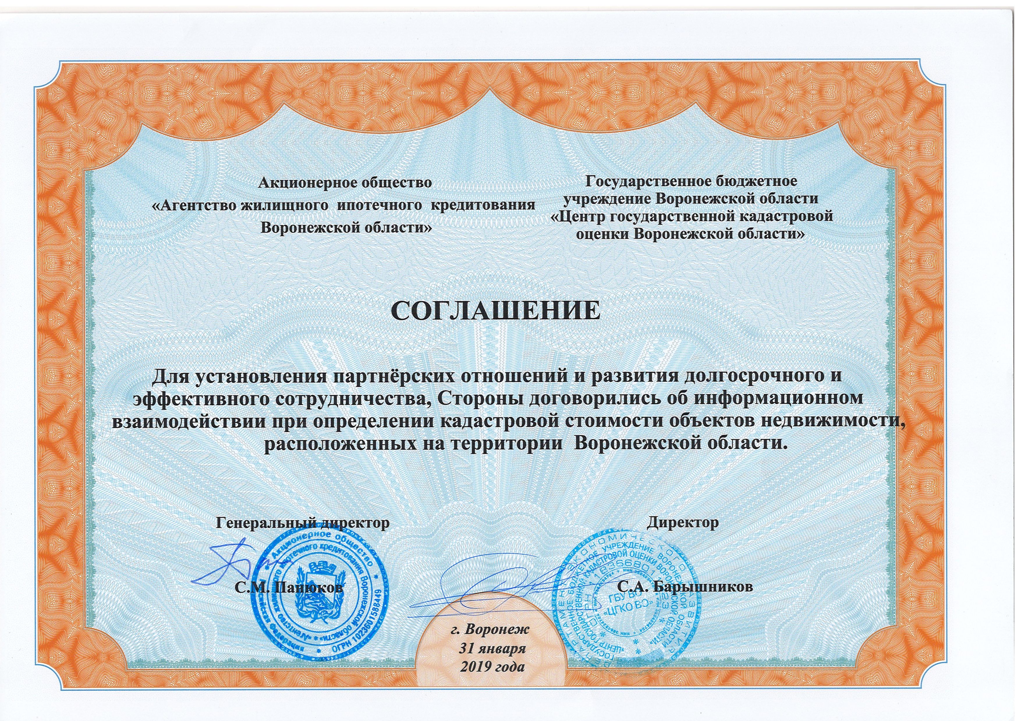 Подписано соглашение об информационном взаимодействии с акционерным обществом «Агентство жилищного ипотечного кредитования Воронежской области»